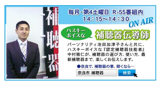 大阪補聴器相談センター