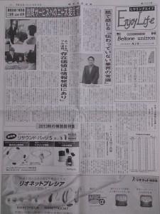 jihokogakushinbun20130920