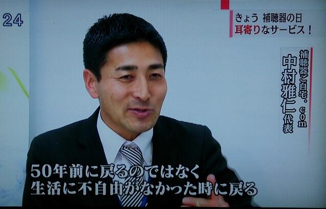 2014年6月『補聴器の日』特集(テレビ大阪・夕刊7チャンネルより)
