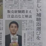 毎日新聞(奈良版)補聴器選び