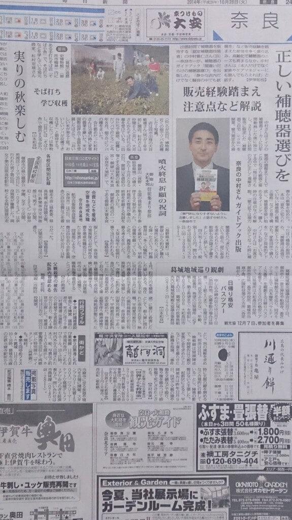 毎日新聞奈良版補聴器2