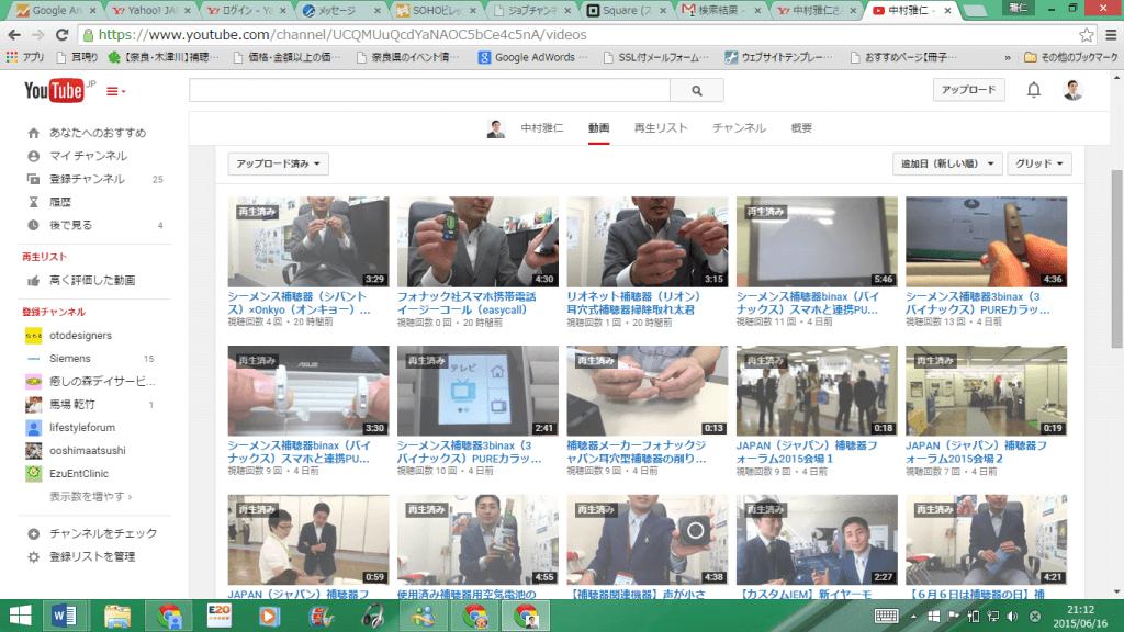 補聴器動画解説