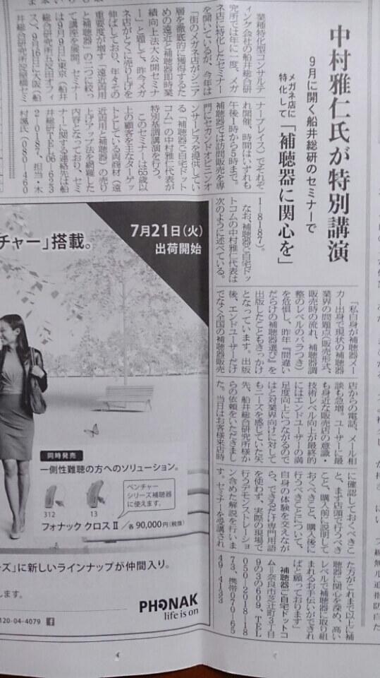 船井総研補聴器セミナーに登壇する当店代表中村について取り上げていただく記事