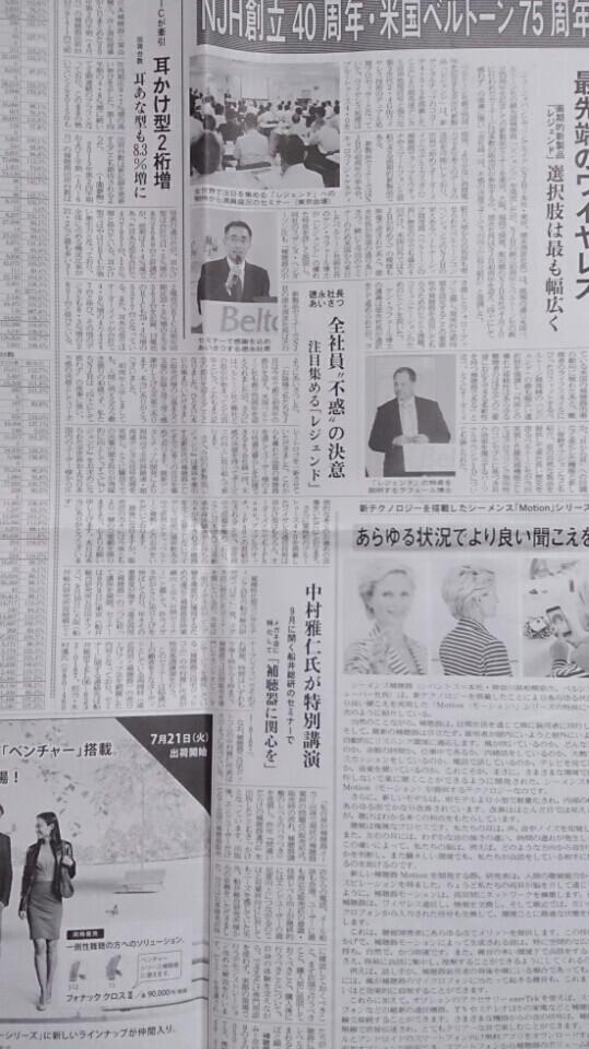 専門紙・時宝光学新聞様に大きく記事掲載いただきました!
