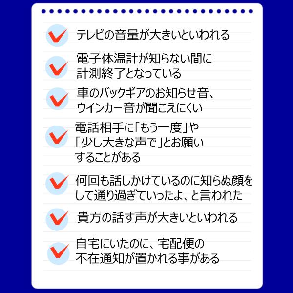 難聴・聞こえない悩み・補聴器ご自宅.com