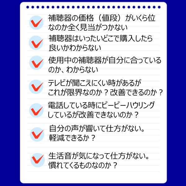 補聴器の悩み難聴・聞こえない悩み・補聴器ご自宅.com