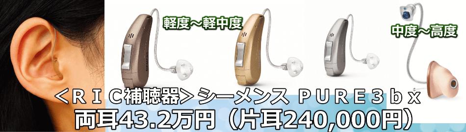シーメンス補聴器(シバントス)PURE3bxバイナックスRIC型補聴器