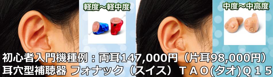 フォナック補聴器TAO(タオ)Q15耳穴型補聴器