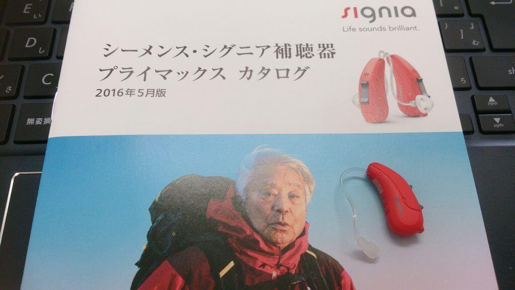 シーメンス補聴器シバントスプライマックス