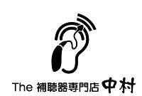 大阪市天王寺区の補聴専門店「The補聴器専門店 中村」