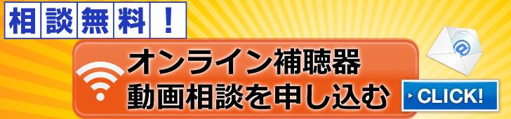You Tube動画でオンライン「補聴器無料相談」実施中!!