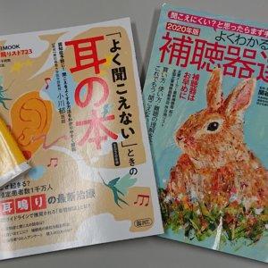 今週金曜日、6/6は「補聴器の日」です。大阪からもPR!