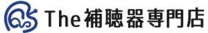 大阪市天王寺区の補聴器専門店「The補聴器専門店 中村」